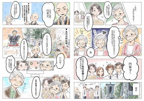 円泉寺永代供養塔の漫画です