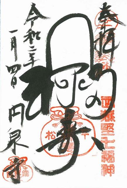 Template:入間市の町・字 - JapaneseClass.jp