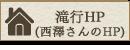 西澤さんのホームページ