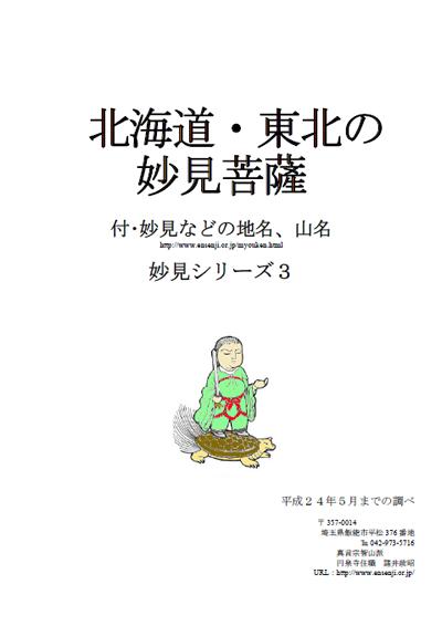 北海道・東北の妙見菩薩 妙見などの地名