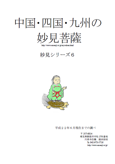 中国・四国・九州の妙見菩薩