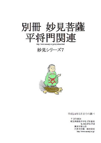 別冊 妙見菩薩 平将門関連