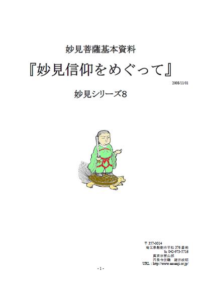 妙見菩薩  石仏協会資料